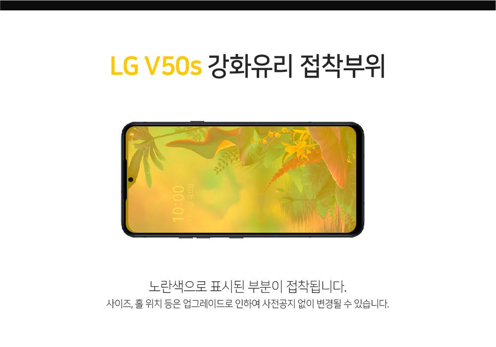 솔츠 LG V50S 강화유리 방탄 액정보호필름 - 솔츠, 8,900원, 필름/스킨, V50