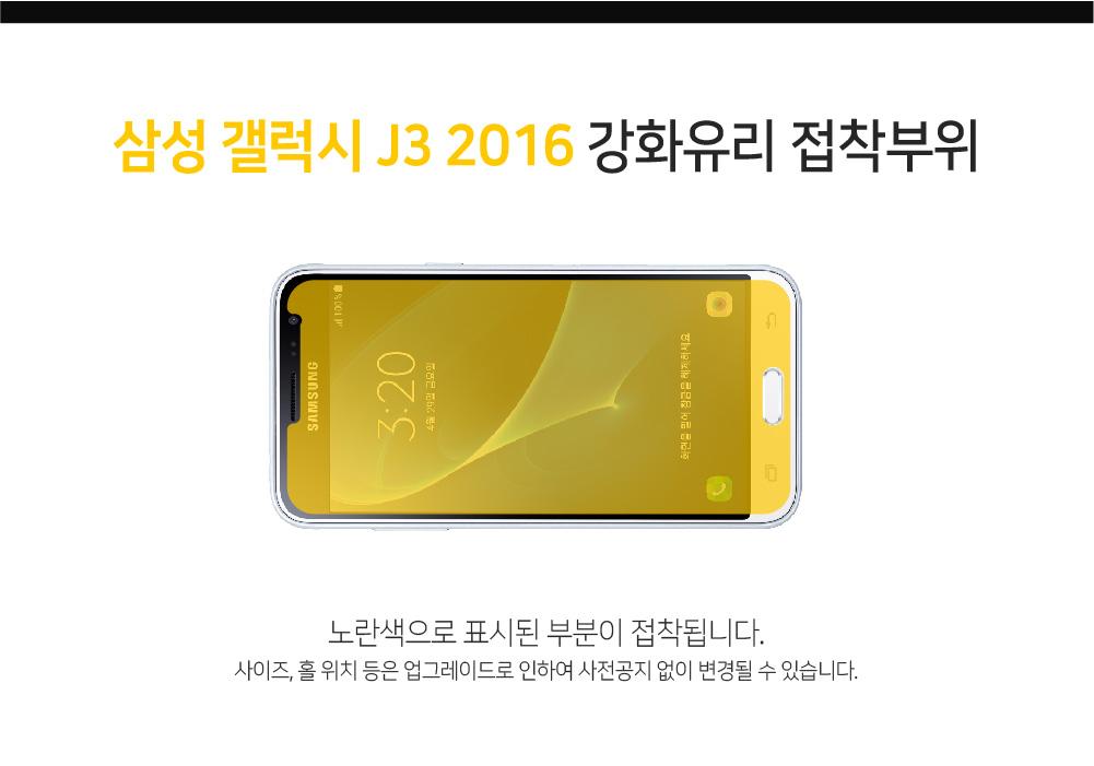 갤럭시 J3 2016 강화유리 방탄 액정보호필름 J320 - 솔츠, 7,900원, 필름/스킨, 기타 갤럭시 제품