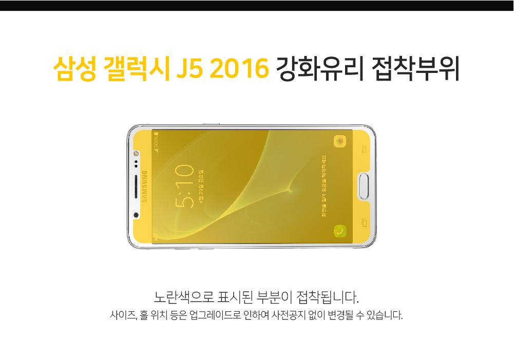 갤럭시 J5 2016 강화유리 방탄 액정보호필름 J510 - 솔츠, 7,900원, 필름/스킨, 기타 갤럭시 제품