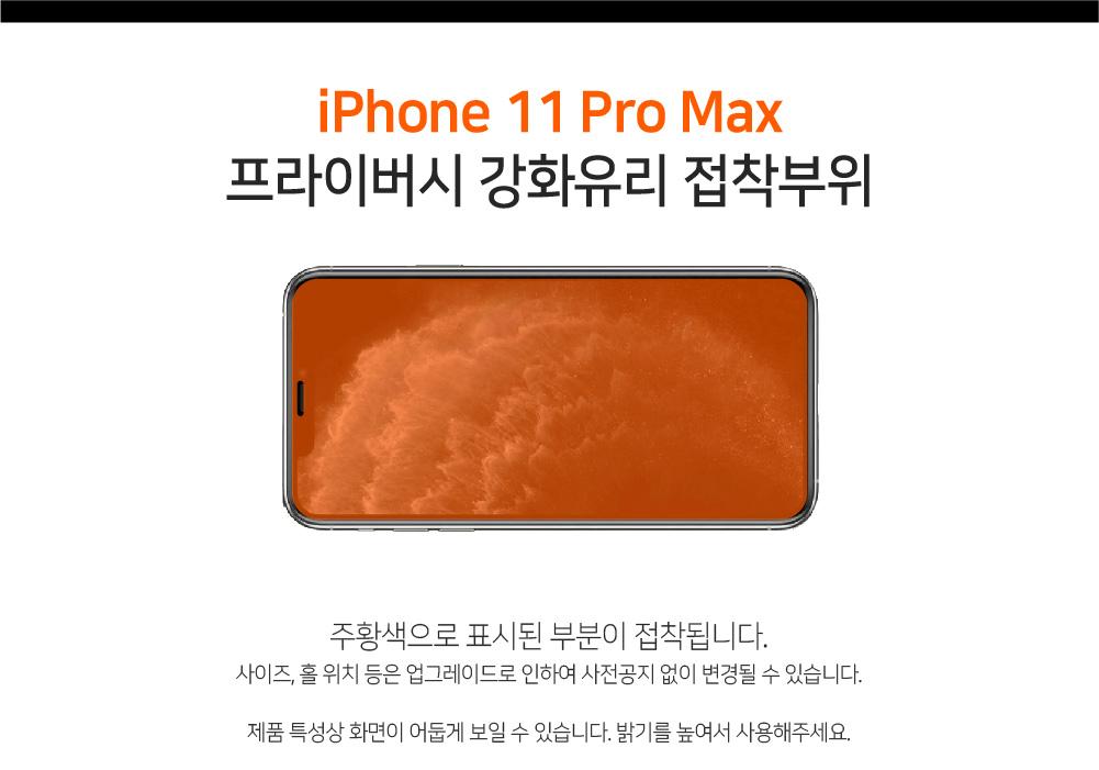 솔츠 아이폰 11 프로 맥스 필름 사생활보호 강화유리 2매21,800원-솔츠디지털, 애플, 필름, 아이폰 11 Pro MAX바보사랑솔츠 아이폰 11 프로 맥스 필름 사생활보호 강화유리 2매21,800원-솔츠디지털, 애플, 필름, 아이폰 11 Pro MAX바보사랑