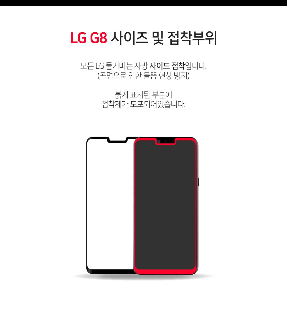 LG G8 풀커버 강화유리 방탄 액정보호필름 - 솔츠, 8,900원, 필름/스킨, 기타 옵티머스 제품