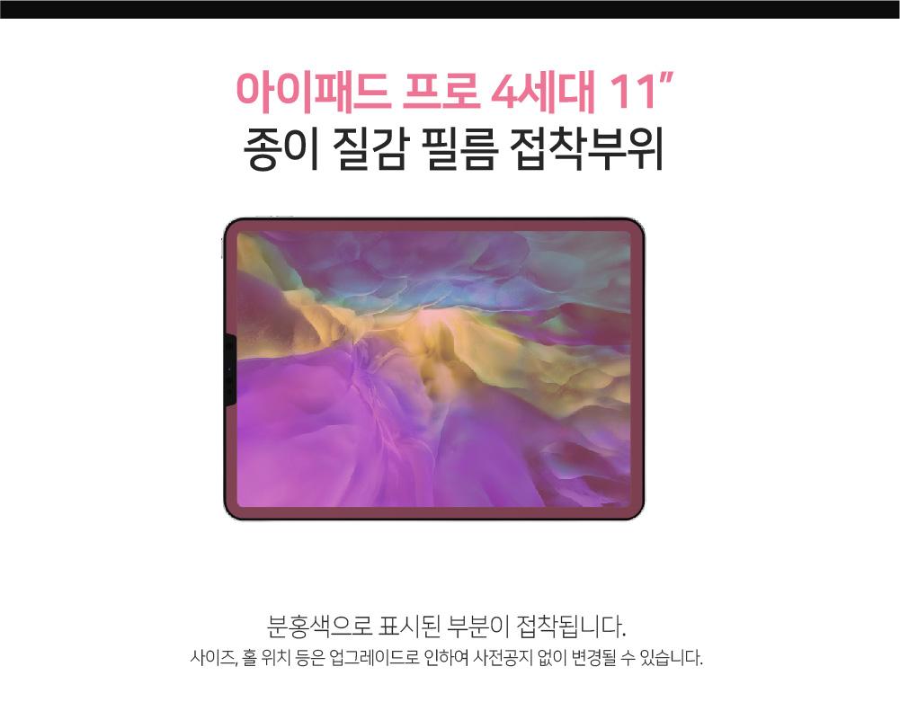 애플 아이패드 PRO 4세대 11 종이질감 액정보호 필름 - 솔츠, 18,800원, 필름/스킨, 아이패드/미니